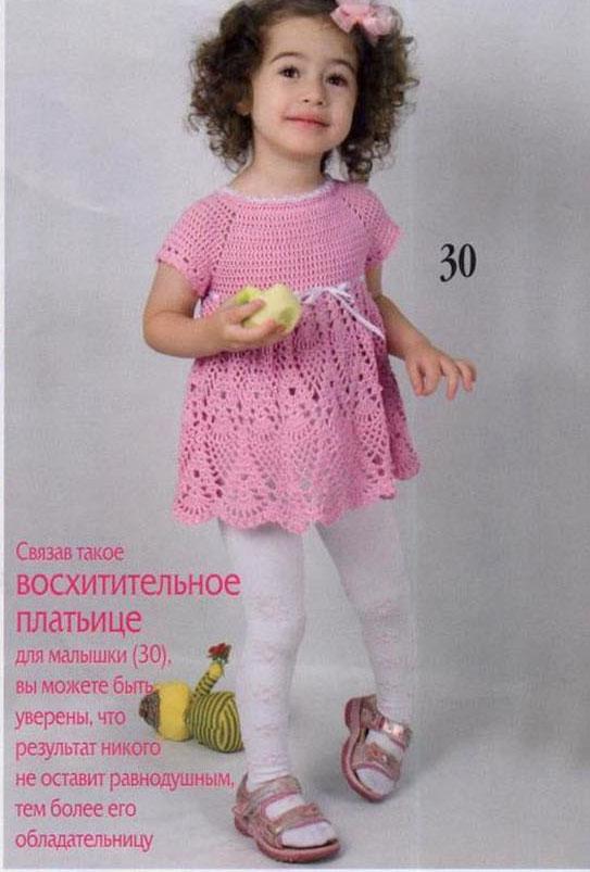 Схема летнего платья крючком для девочки год.