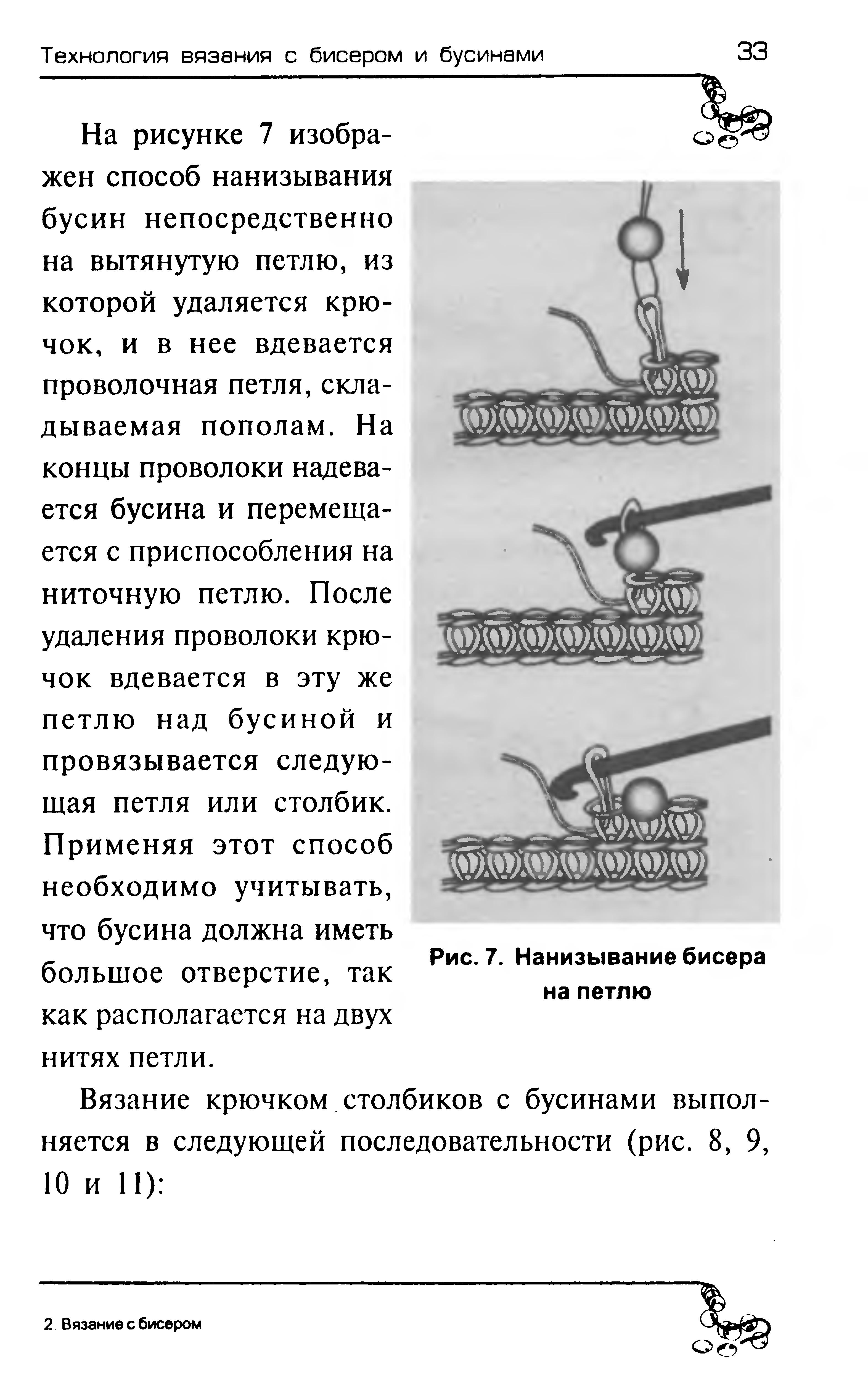 схема колье уголок ляукиной