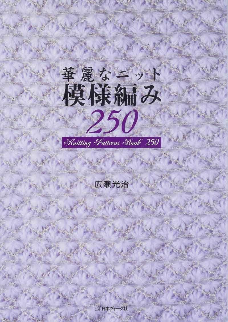 Журнал вязания диана схемы узоры 33